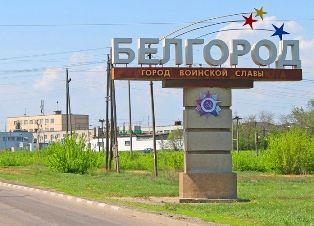 Грузоперевозки из Белгорода в Москву