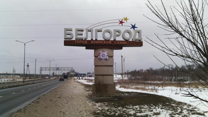 Грузоперевозки Москва Белгород