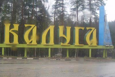 Грузоперевозки Москва Калуга