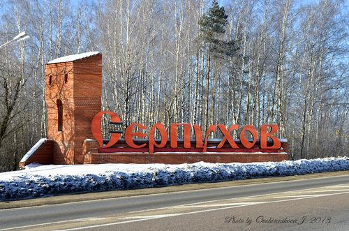 Грузоперевозки из Серпухова в Москву