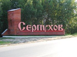 Грузоперевозки по области из Москвы в Серпухов