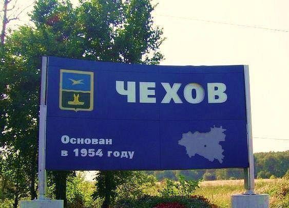 Грузоперевозки из Москвы в Чехов