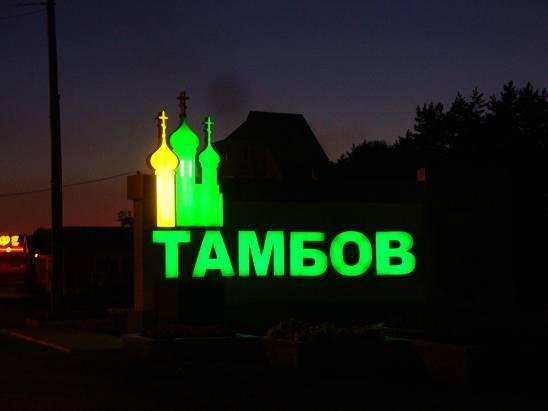 Грузоперевозки из Тамбова  в Москву