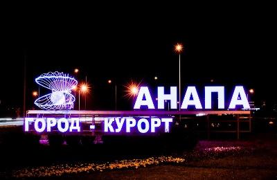 Грузоперевозки из Анапы в Москву