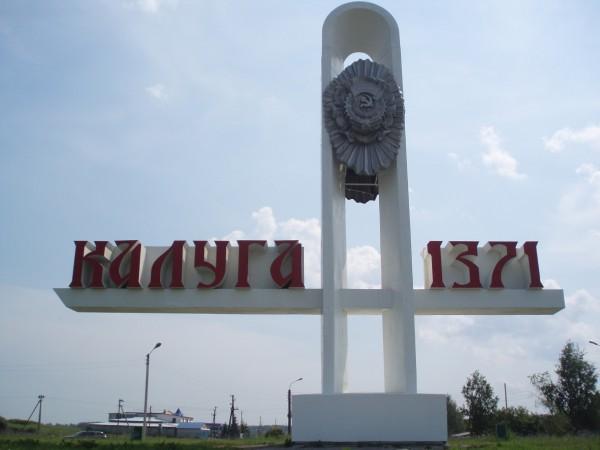 Грузоперевозки из Москвы в Калугу