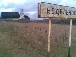 Грузоперевозки из Москвы в Недельное