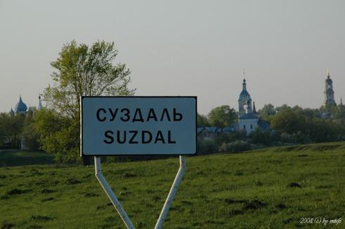 Грузоперевозки из Суздали  в Москву