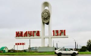 Грузоперевозки из Москвы  Калужскую область