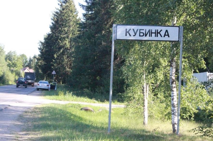 Грузоперевозки из Москвы в Кубинку
