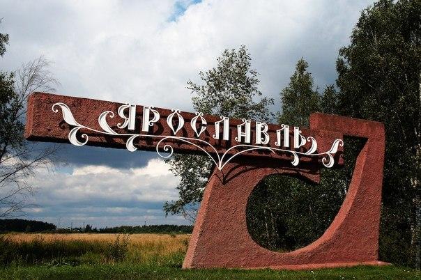 Грузоперевозки из Москвы в Ярославль