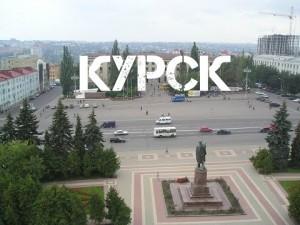 Грузоперевозки из Курска в Москву