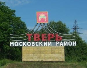 Грузоперевозки по области из Москвы в Тверь