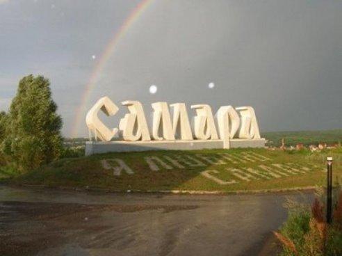Грузоперевозки из Самары  в Москву