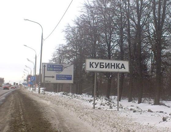 Грузоперевозки из Кубинки в Москву