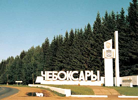 Грузоперевозки из Чебоксар в Москву