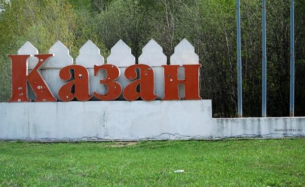 Грузоперевозки из Казани в Москву