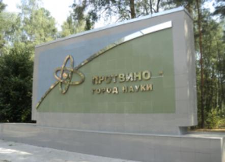 Грузоперевозки по области из Москвы в Протвино