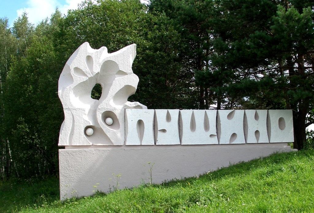 Грузоперевозки по области из Москвы в Пущино
