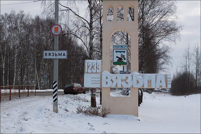Грузоперевозки Москва Вязьму