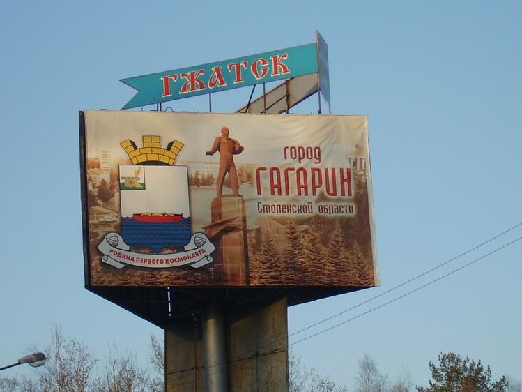 Грузоперевозки Москва Гагарин