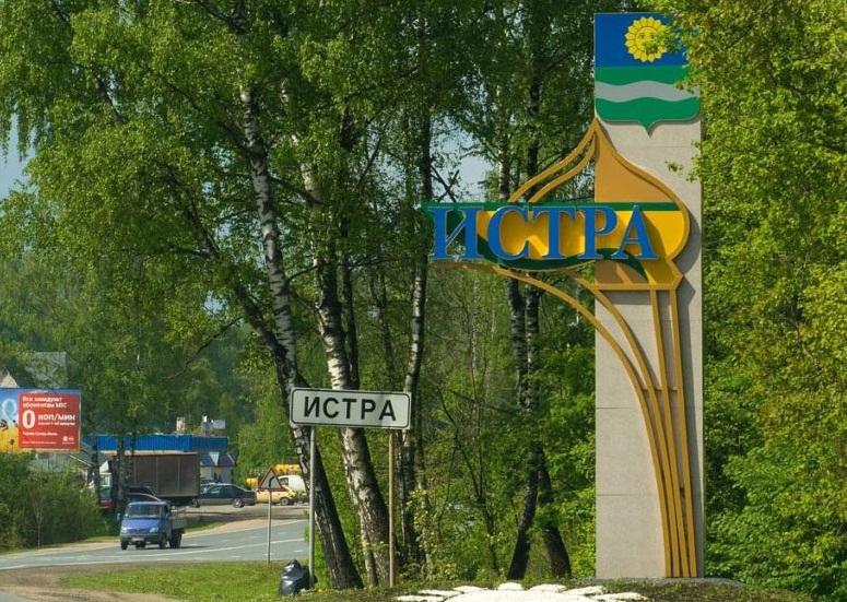 Грузоперевозки по области из Москвы в Истру