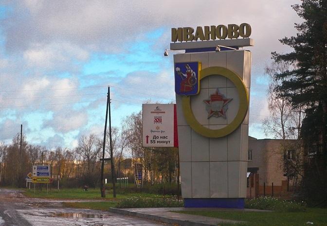 Грузоперевозки Москва Иваново