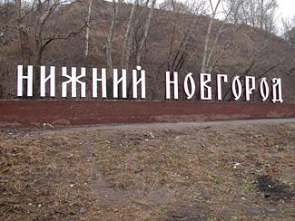 Грузоперевозки из Нижнего Новгорода  в Москву