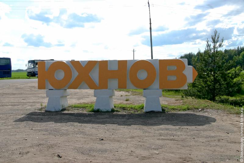 Грузоперевозки из Москвы в Юхнов  Калужскую область