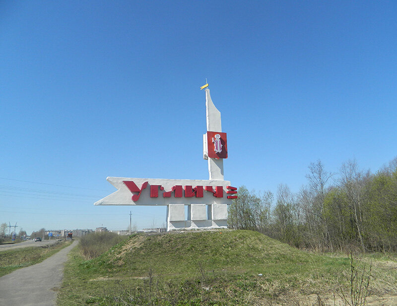 Грузоперевозки из Углича в Москву
