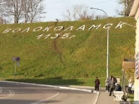 Грузоперевозки из Москвы в Волоколамск