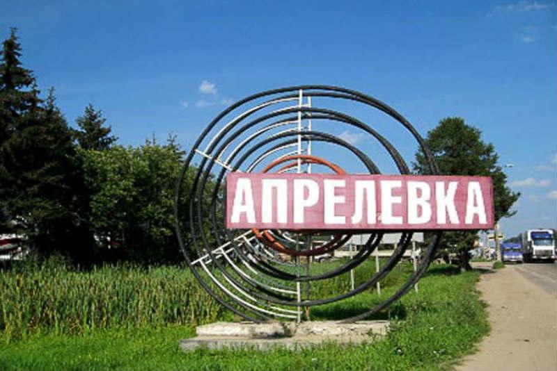 Грузоперевозки из Москвы в Апрелевку