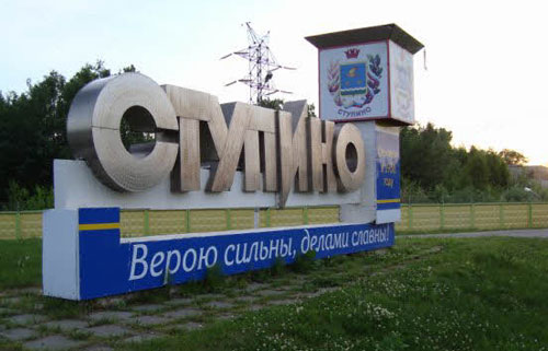 Грузоперевозки из Москвы в Ступино
