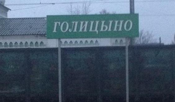 Грузоперевозки из Москвы в Голицыно