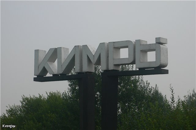 Грузоперевозки из Москвы в Кимры
