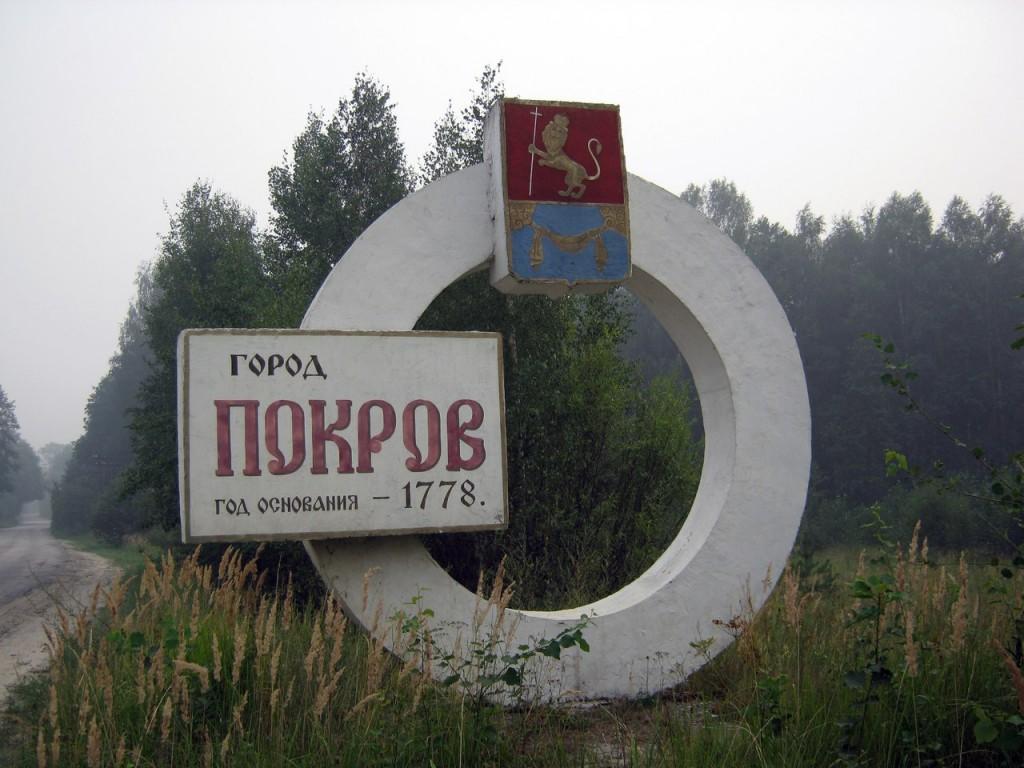 Грузоперевозки из Покрова в Москву