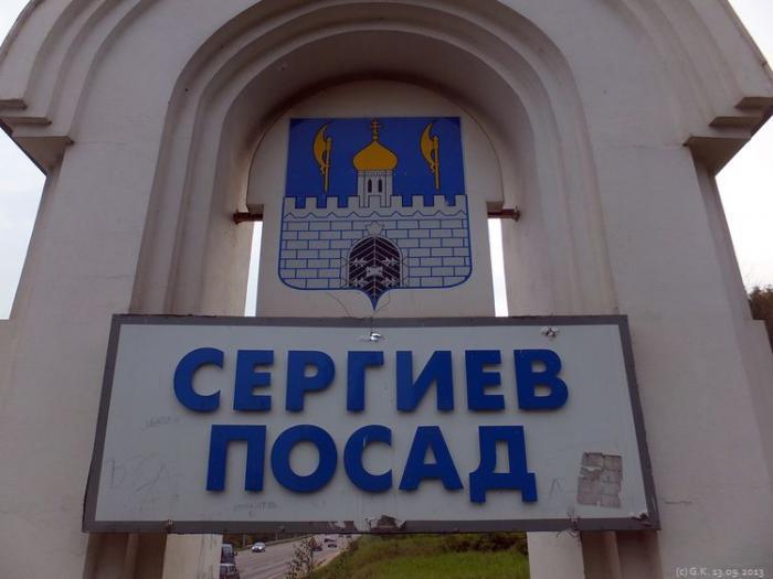 Грузоперевозки из Москвы в Сергиев Посад