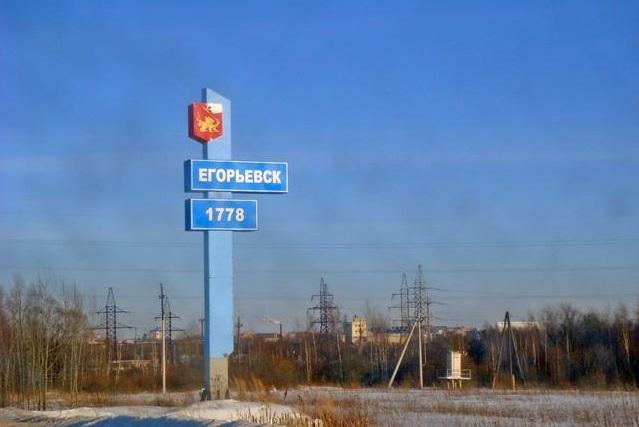 Грузоперевозки из Москвы в Егорьевск
