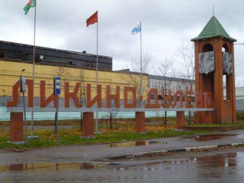 Грузоперевозки из Москвы в Ликино-Дулево