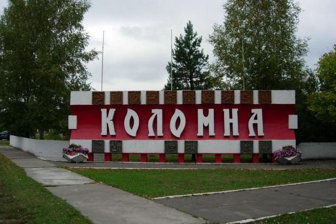 Грузоперевозки из Москвы в Коломну