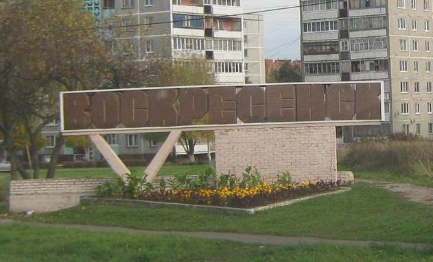 Грузоперевозки из Москвы в Воскресенск
