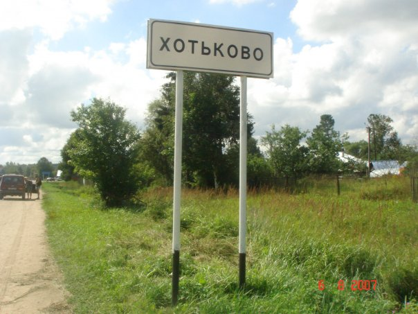 Грузоперевозки из Хотьково в Москву