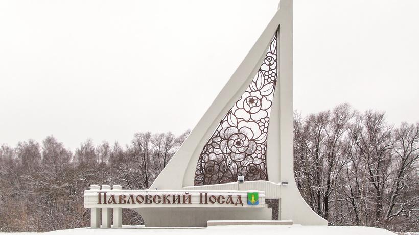 Грузоперевозки из Москвы в Павловский Посад