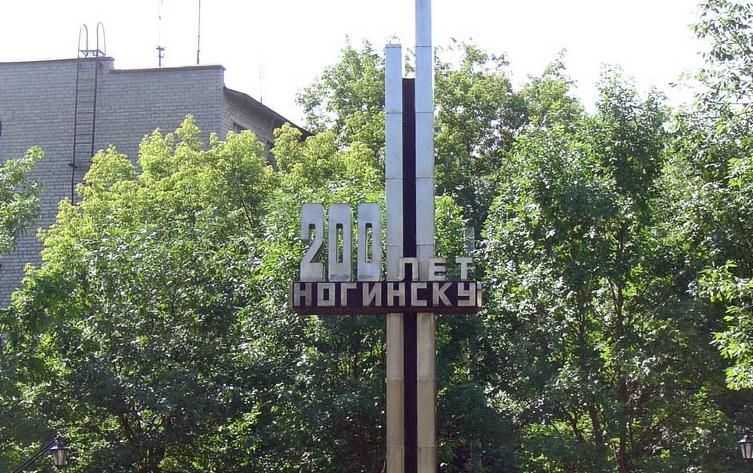 Грузоперевозки из Москвы в Ногинск