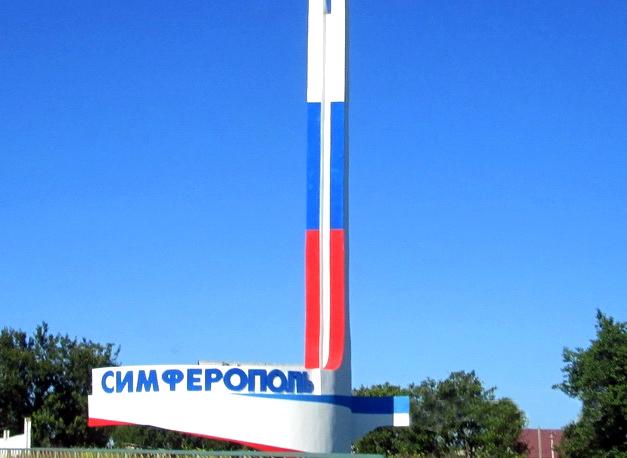 Грузоперевозки из Москвы в Симферополь