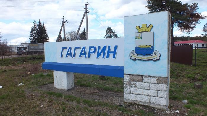 Грузоперевозки из Гагарина в Москву