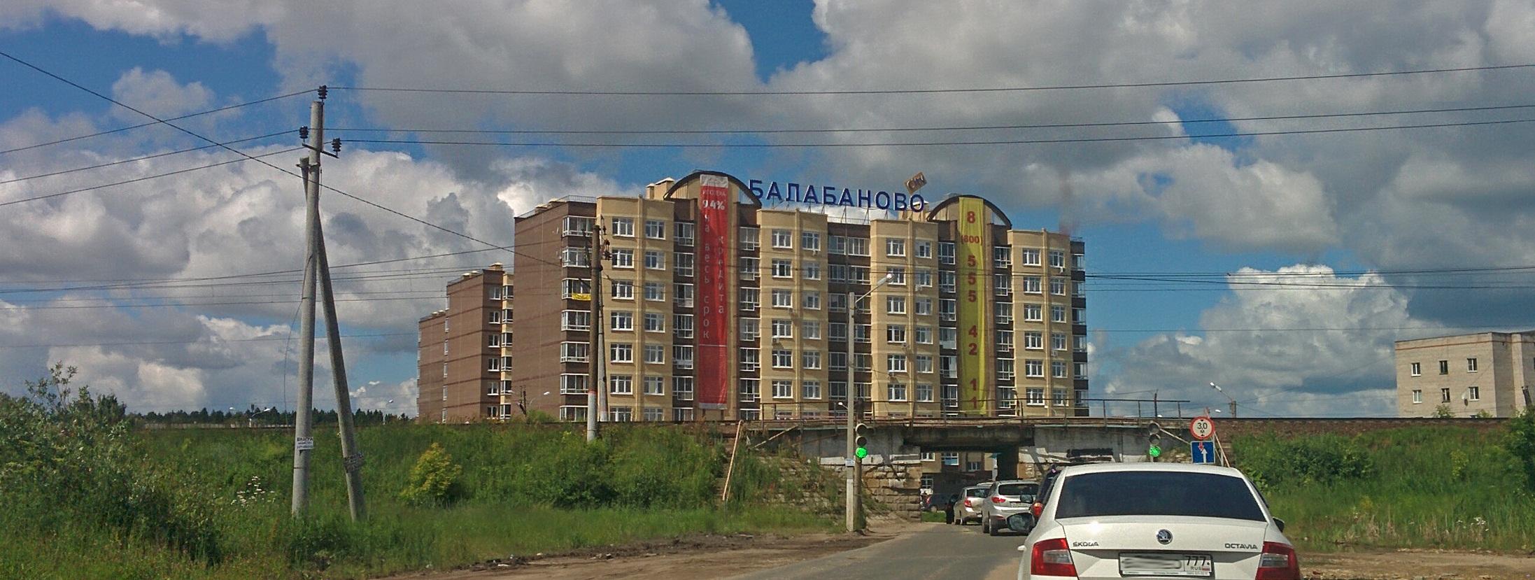 Грузоперевозки из Балабаново в Москву