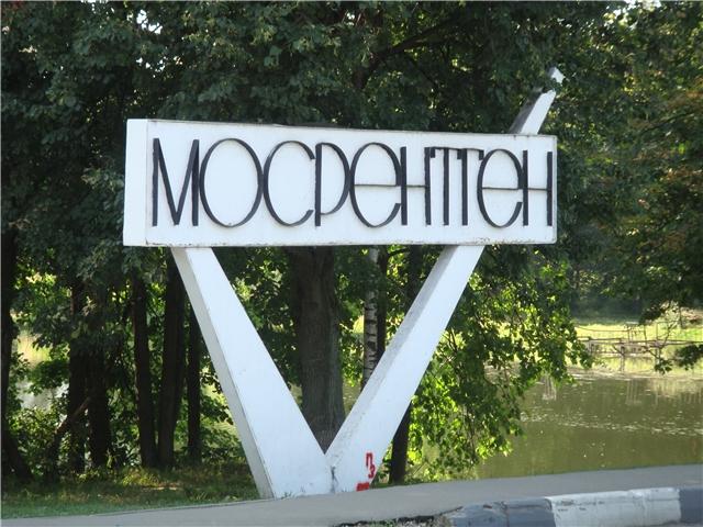 Грузоперевозки Мосрентген